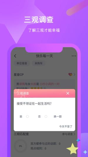 红豆佳缘app最新版图3