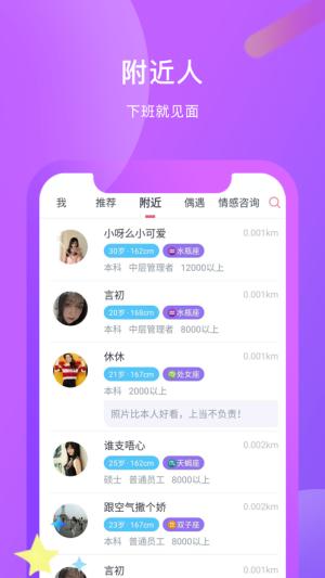 红豆佳缘app最新版图1