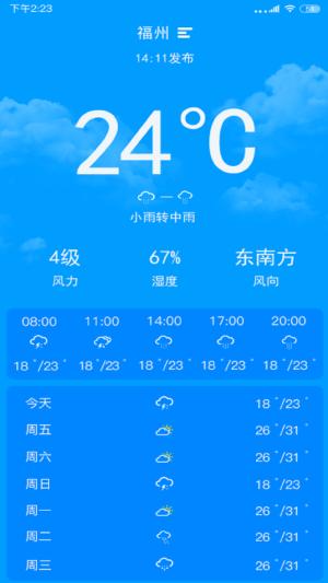 天气实时预报app最新版图片1