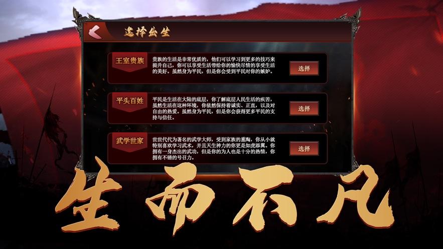 霸主龙魂至尊王者手游官网最新版图片1