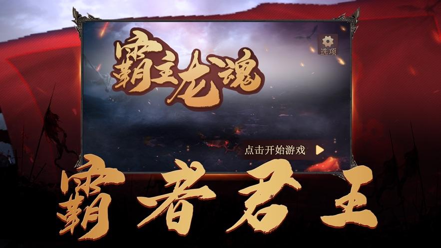 霸主龙魂至尊王者手游官网最新版图1: