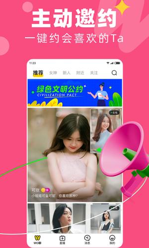 boy交友App官方版图片1