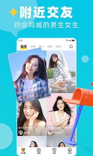 boy交友App图4