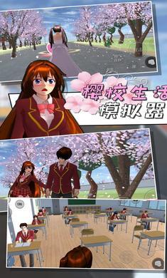樱校生活模拟器2021中文最新破解版图片1