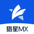 猎星MX APP官方下载 v1.0.0