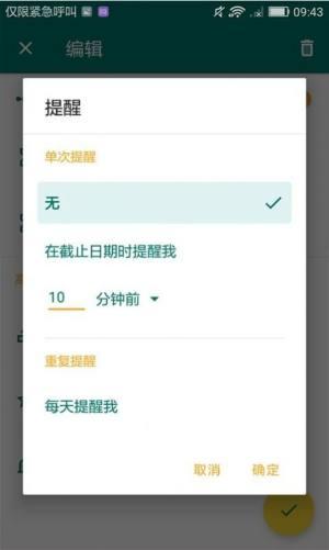 指尖规划录app图2