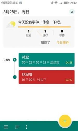 指尖规划录app图3