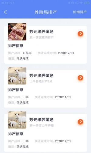 畜牧微云app手机版图片1