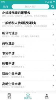 代账助手app官方版图片1