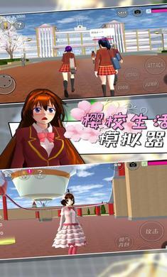 樱校生活模拟器2021中文最新破解版图1: