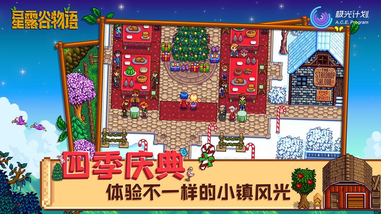 星露谷物语1.4版本更新正式版官方下载图片1