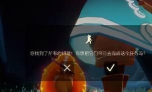 光遇篝火任务怎么做?集结季架起舒服的篝火任务攻略图片3