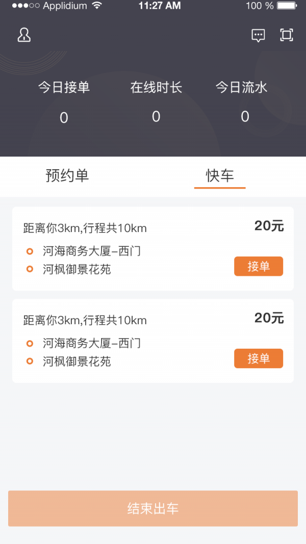 e优行APP客户端图2: