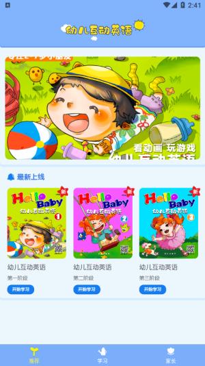 幼儿互动英语app图2