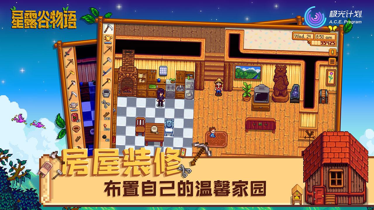 星露谷物语1.4版本更新正式版官方下载图1: