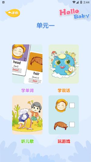 幼儿互动英语app图1