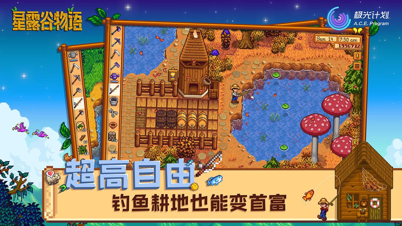 星露谷物语1.4版本更新正式版官方下载图4: