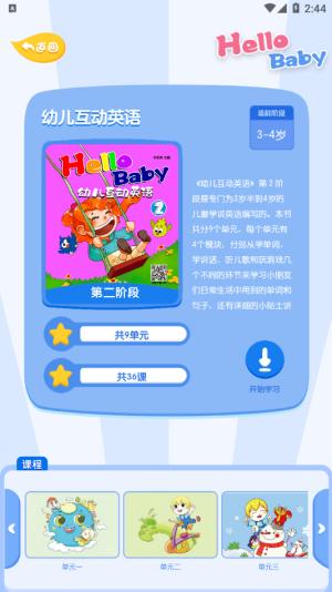 幼儿互动英语app图3