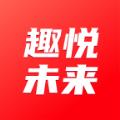 趣悦未来APP官方下载 v1.0.3