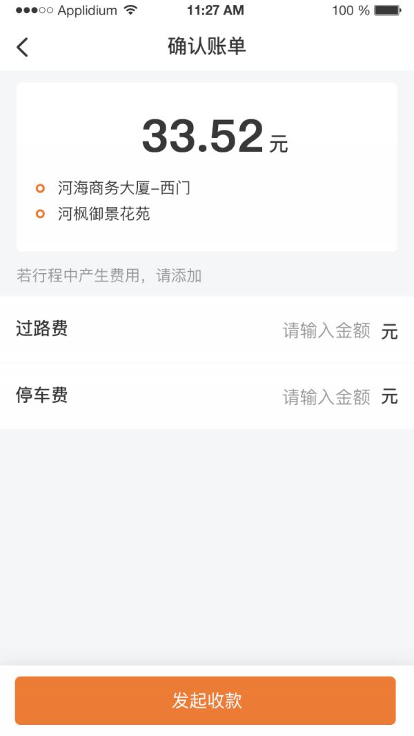 e优行APP客户端图1: