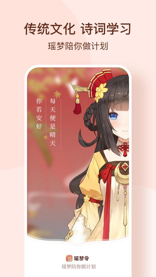 瑶梦令APP官方最新版图3: