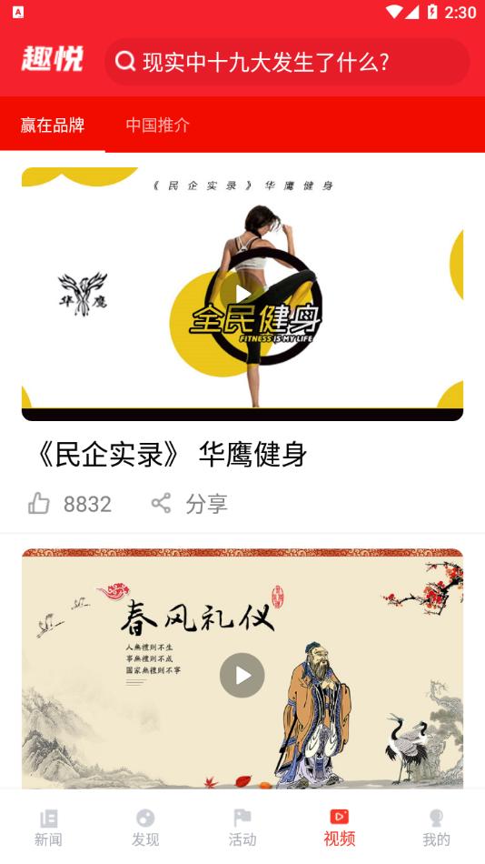 趣悦未来APP官方下载图2: