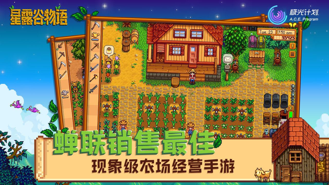 星露谷物语1.4版本更新正式版官方下载图2: