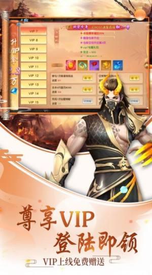 逍遥游之神王传说手游官网安卓版图片1