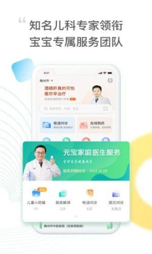 元知健康APP官方最新版图片1