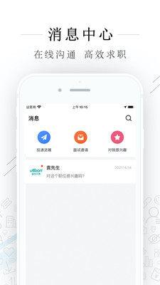 平湖人才网最新招聘信息网图1
