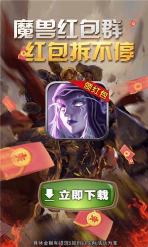 魔兽红包群红包版游戏最新版图片1