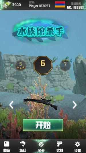 水族馆杀手游戏图1