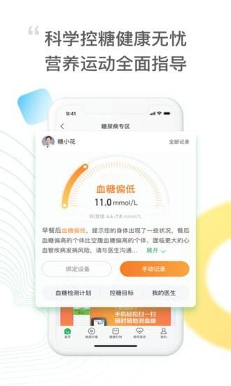 元知健康APP官方最新版图3: