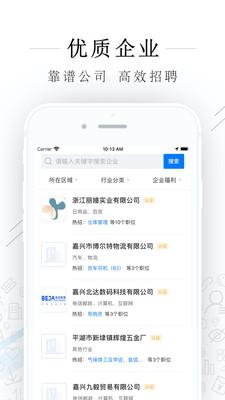平湖人才网最新招聘信息网APP最新版图4: