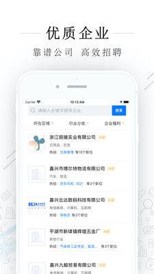 平湖人才网最新招聘信息网图4