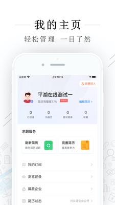 平湖人才网最新招聘信息网APP最新版图2: