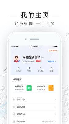 平湖人才网最新招聘信息网图2