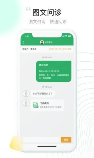 元知健康APP官方最新版图2:
