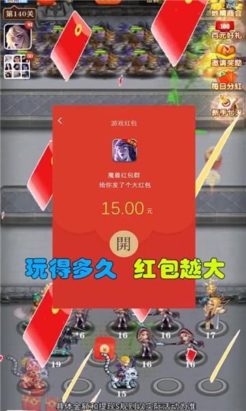 魔兽红包群红包版游戏最新版图3: