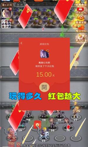 魔兽红包群红包版图3