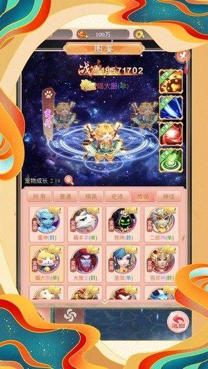 剑魂萌仙官网版图2
