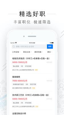 平湖人才网最新招聘信息网APP最新版图3: