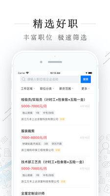 平湖人才网最新招聘信息网图3