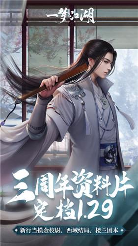剑仙奇侠传官网正版手游图1: