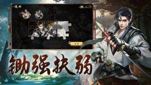 九州踏剑行手游图1