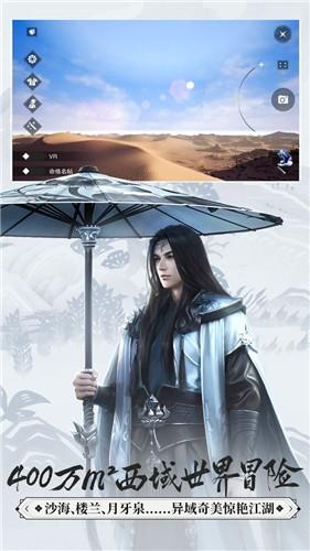 剑仙奇侠传官网正版手游图2: