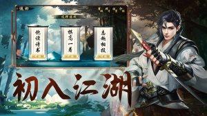 九州踏剑行手游图2