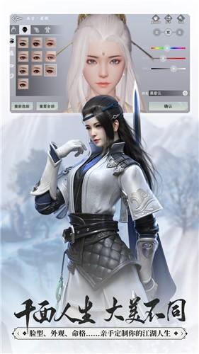 剑仙奇侠传官网正版手游图3: