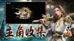 九州踏剑行手游图3