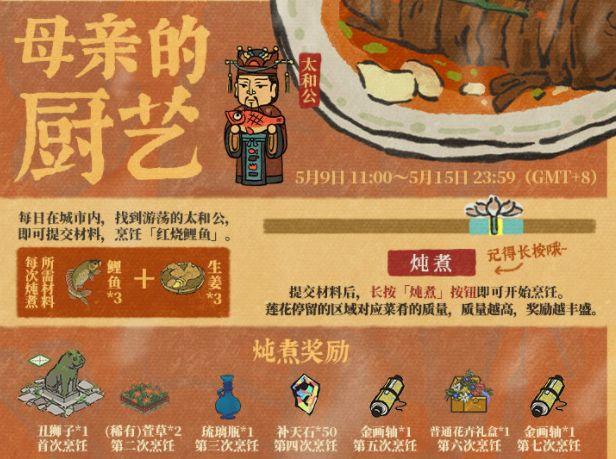 江南百景图母亲的厨艺材料位置大全:母亲的厨艺所需材料汇总[多图]图片1